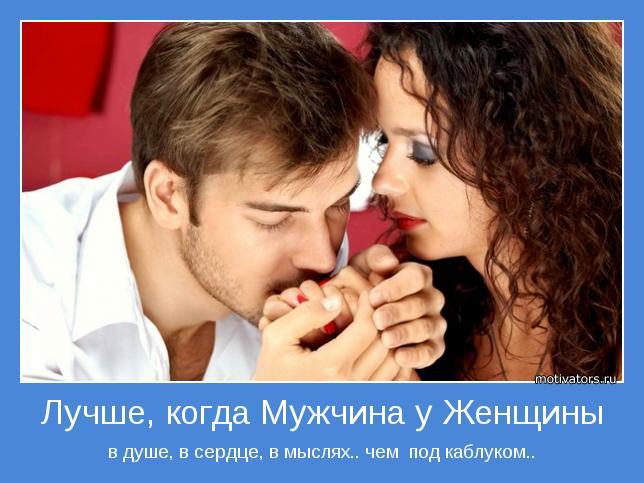 Все о мужчине и женщине любовь отношения