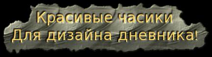 cooltext610966818 (432x117, 62Kb)