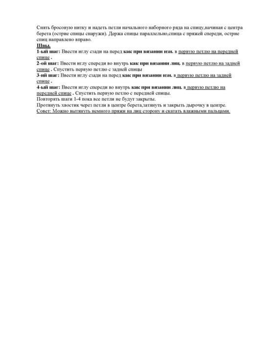 beret_Ulrich_Page_2 (540x700, 36Kb)