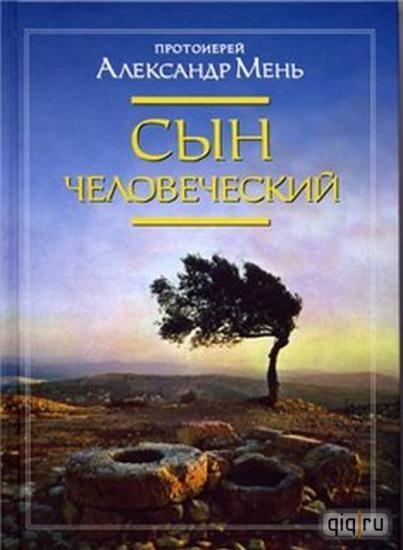 aleksandr_mensyn_chelovecheskiy_audiokniga_mp3_608101 (403x550, 32Kb)