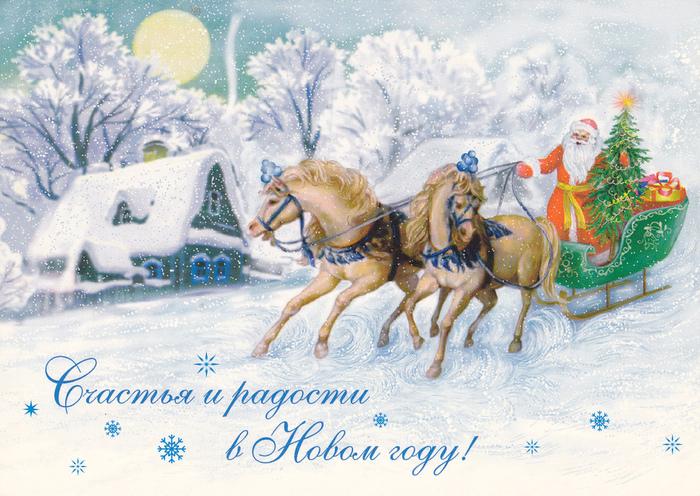 Новогодние открытки с дедом морозом на санях
