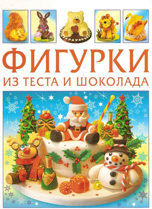 Фигурки из теста и шоколада_Страница_01 (511x700, 499Kb)