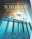 instrumenty_dlya_uspeshnoy_organizacii (110x133, 5Kb)