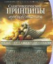 principy_procvetania (110x133, 5Kb)