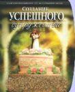 sozdaniye_uspeshnogo_supruhzestva (110x135, 5Kb)