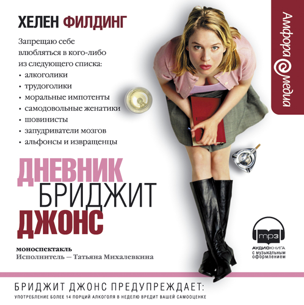 Хелен Филдинг - ДНЕВНИК