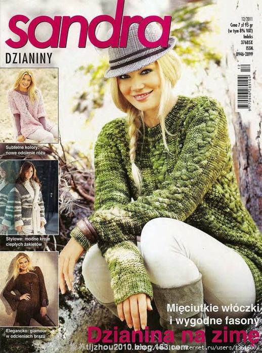 Журнал сандра описание моделей вязания