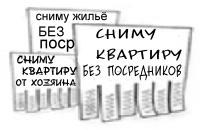 Как снять квартиру (200x130, 13Kb)