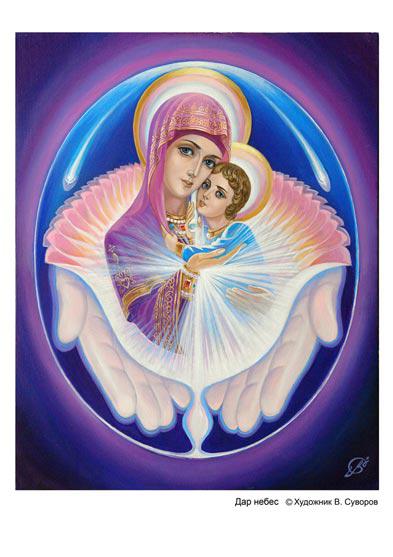 Эра Милосердия. Молитвы и призывы. 81254169_large_dar_nebes