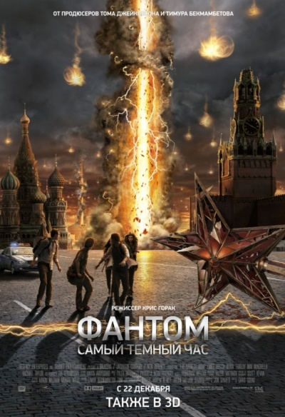 kinopoisk.ru-Darkest-Hour_2C-The-1712799 (400x584, 111Kb)