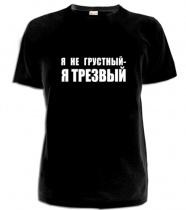 muzhskaya-futbolka-ya-ne-grustnyy-ya-trezvyy-chernyy-mayki-na-fashistskuyu-temu-small (186x210, 9Kb)