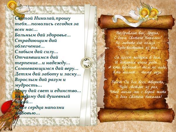 Поздравления ко дню николая 22 мая