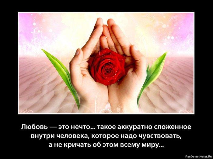 1297723120_love (700x525, 55Kb)