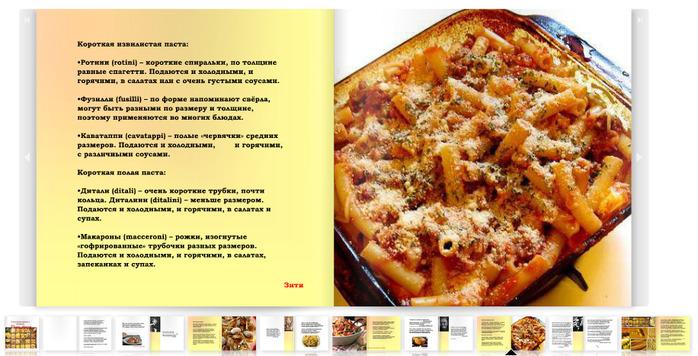 книга рецептов маргариты королевой
