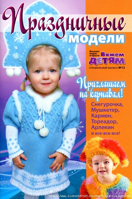 Вязание детям модели для детей