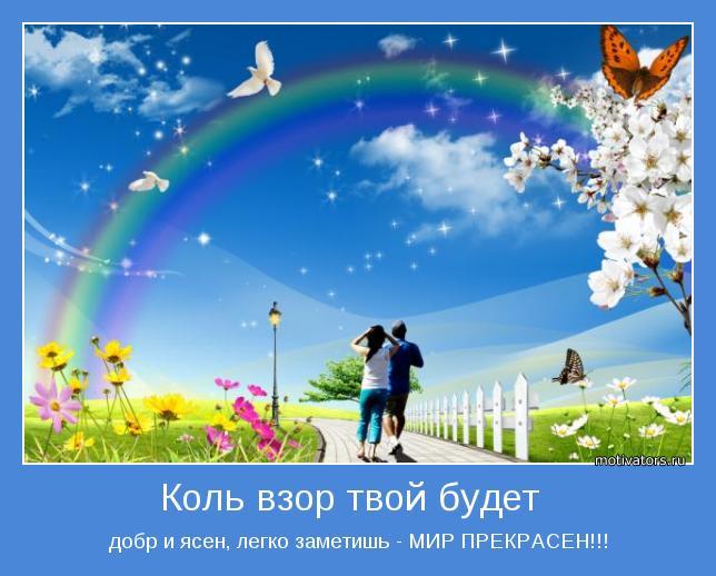 позитивное мышление/1324400544_raduga (644x518, 49Kb)