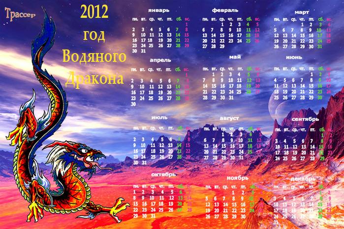 Фото дракона календарь на