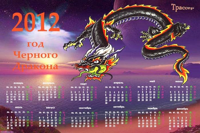 3 Календарь  2012 дракон (700x466, 167Kb)