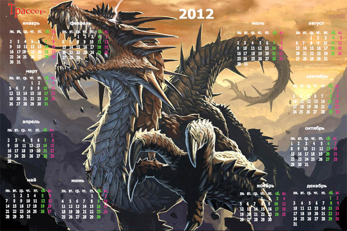 4 Календарь  2012 дракон (700x466, 172Kb)