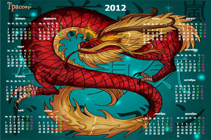 7 Календарь  2012 дракон (700x466, 196Kb)