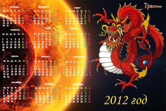 8 Календарь  2012 дракон (700x466, 204Kb)