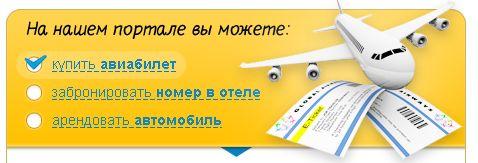 Бронирование отеля и авиабилетов/2741434_5353 (478x163, 20Kb)