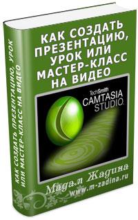 Как создать презентацию, урок или мастер-класс на видео/4733260_CamtasiaStudio3 (200x318, 23Kb)