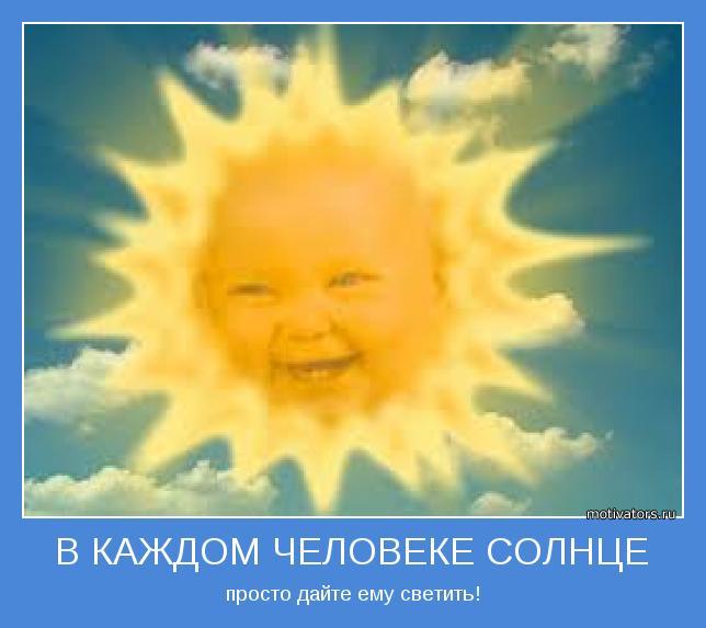 7 солнце в каждом (644x573, 36Kb)
