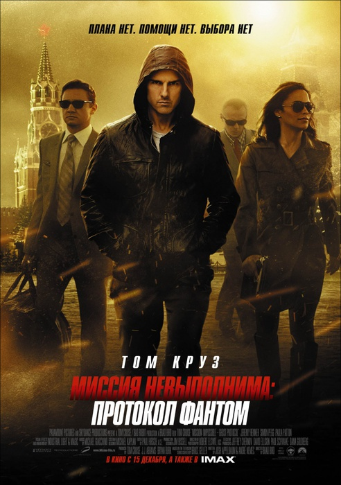 kinopoisk.ru-Mission_3A-Impossible-Ghost-Protocol-1745701 (492x700, 131Kb)
