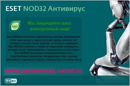 nod32 (450x297, 77Kb)