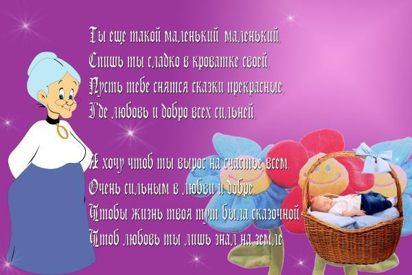 Поздравление с рождением внука для бабушки и дедушке