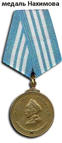 04 медаль нахимова (205x470, 35Kb)
