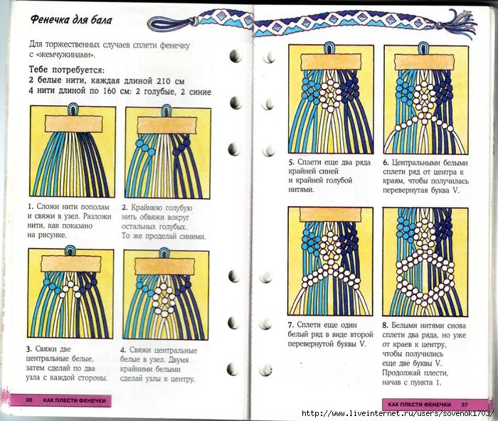 Как сделать фенечки из нитки