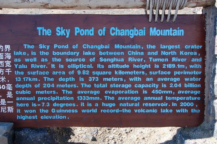 Чанбайшань – биосферный заповедник Китая 90548