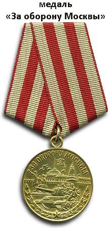 06 медаль за москву (219x450, 42Kb)