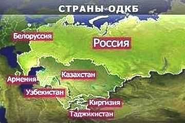 Страны ОДКБ (360x240, 18Kb)