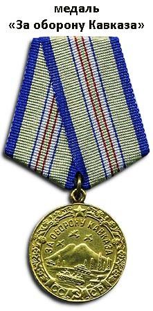 07 медаль за кавказ (221x450, 47Kb)