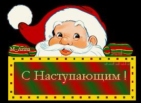 52791095_S_nastupayuschim_2 (276x203, 20Kb)