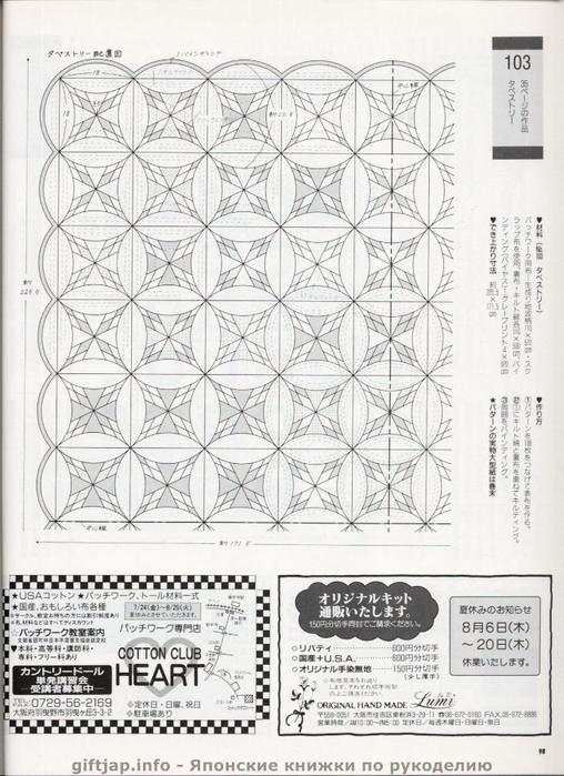 098 (508x700, 286Kb)