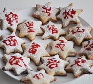 новогоднее печенье с предсказаниями (325x295, 49Kb)