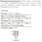Превью polupatentnaya-rezinka (403x397, 86Kb)