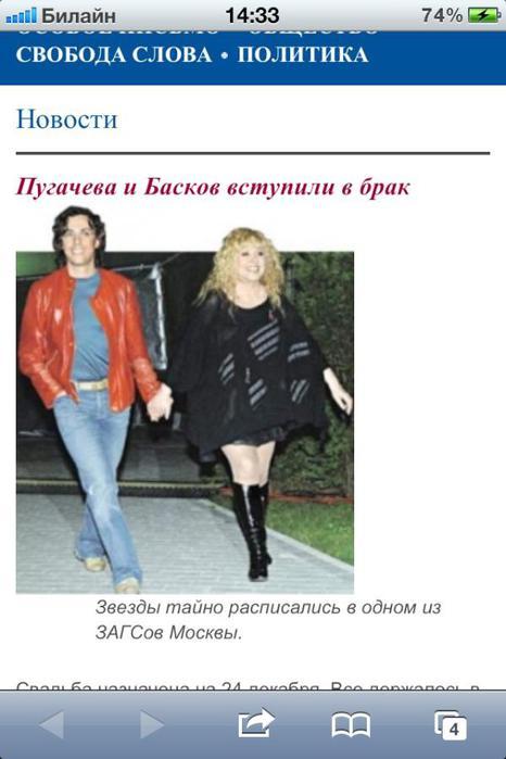 Свадьба Баскова и Пугачевой