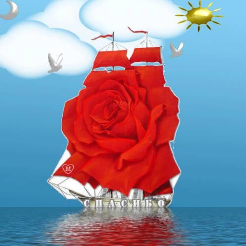 алые паруса с розой (499x499, 25Kb)