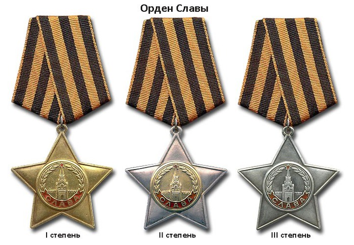 04 ордена Славы (700x484, 107Kb)