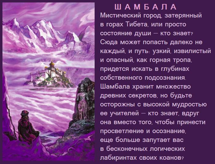 shambala_2_thumb (700x535, 77Kb)