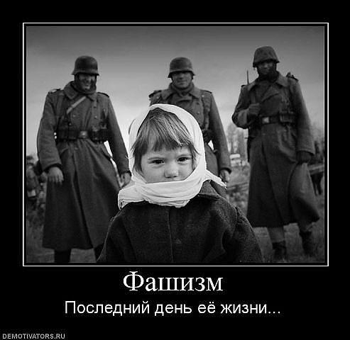 Фашизм. Последний день её жизни