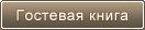 4195696_gostevaya1_1_ (132x28, 5Kb)
