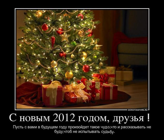 с новым годом (700x595, 244Kb)