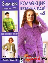 3925073_koll_viaz_idei_2011_02 (200x263, 13Kb)