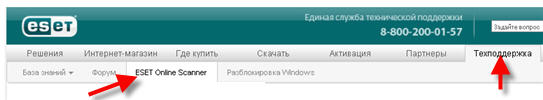 ESET_Online_Scanner_1 (543x100, 12Kb)